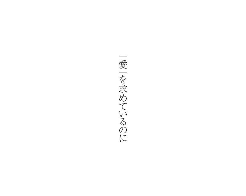 作品「心の写照」