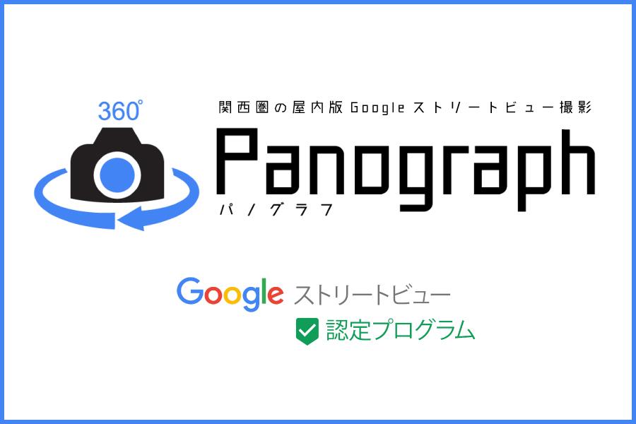 新サービス!屋内版Googleストリートビュー撮影「360°パノグラフ」始めました!