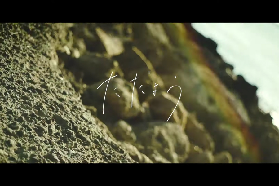 シンガーソングライターの木下優真のミュージックビデオ制作しました