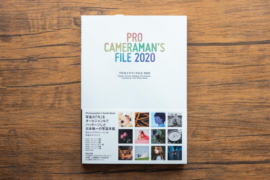 年鑑書籍「プロカメラマンFILE 2020」に掲載していただきました。
